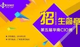 第五届华南CIO班(CIO培训)