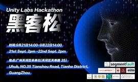 Unity Labs Hackathon  | 联合实验区块链黑客松 广州 2019