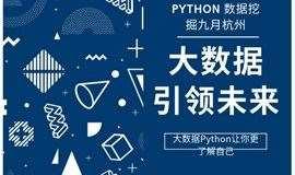 """关于举办""""python数据分析与数据挖掘""""专题提升会议通知"""