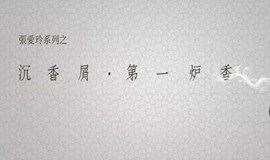 张爱玲系列之《沉香屑·第一炉香》 阳春白雪读书会