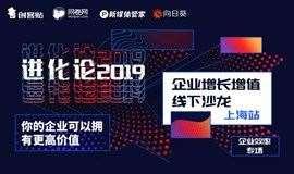「进化论」2019年企业增长增值全国巡回沙龙 上海站