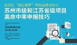 """姑苏区""""强企圆梦""""特色品牌活动之 苏州市级和江苏省级项目高命中率申报技巧"""