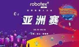 第19届 robotex世界机器人大赛-首届亚洲赛门票