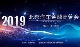 北京汽车金融高管会