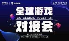 GTC2019 | 全球游戏对接会