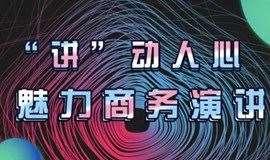 """诺奖训练营 """"讲""""动人心——魅力商务演讲"""