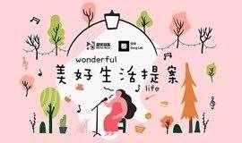 """空体×营火音乐——""""美好生活的提案"""""""