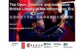 讲座:信息时代下开放、创意、革新的大英图书馆 The Open, Creative and Innovative British Library in the Information Era