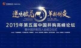 重磅!《第五届中国并购高峰论坛(CMAF)暨中国并购百人会成立仪式》正式启动
