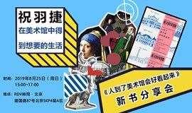 在美术馆中得到想要的生活·北京站