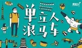 单立人浪马车(单口&素描喜剧)脱口秀【郑州站】