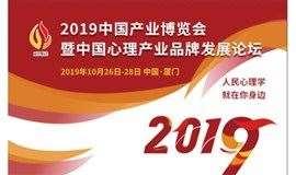 中国心理产业博览会暨中国产业品牌发展大会