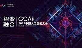 CCAI 2019中国人工智能大会