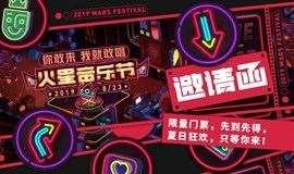 火星音乐节