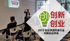 2019创业资源共享大会@创新创业学会