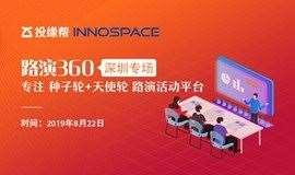 【路演360】&InnoSpace | 深圳专场路演 投资人+项目招募