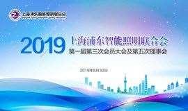 报名通道:2019上海浦东智能照明联合会第一届第三次全员大会及第五次理事会