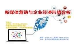 新媒体营销与企业经济形势分析
