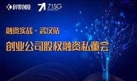 科零创投 · 武汉 丨【第三十三期】创业公司股权融资私董会