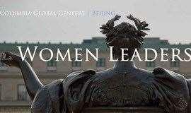 哥大全球中心女性领导力系列论坛第八期