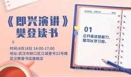 活动报名 | 樊登读书《即兴演讲》