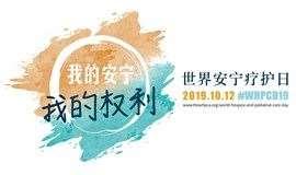 2019世界安宁日·上海丨剧场式演讲大会及艺术活动