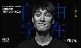 【猿圈4期分享会】字体设计大神刘兵克,现场分享关于字体设计的方法和态度