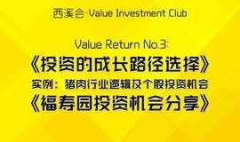 西溪会·Value investment Club | Value Return No.3