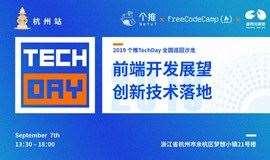个推TechDay——前端开发展望,创新技术落地
