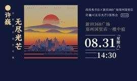 西西弗书店X新田360广场郑州国贸店 许巍·《无尽光芒》签售会 郑州站