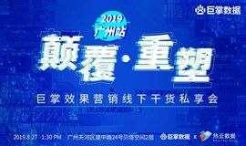颠覆重塑 2019巨掌效果营销线下干货私享会 <广州站>