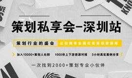 报名:策划私享会-深圳站,一次找到2000位策划小伙伴