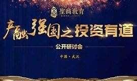 10月19日武汉《产融强国之投资有道》研讨会