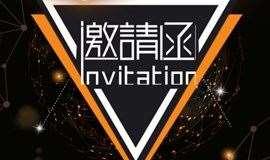 首届中国三维家庭教育论坛