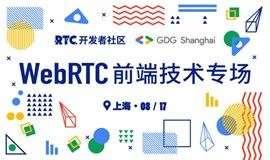 RTC开发者社区&GDG Shanghai联合沙龙:WebRTC前端技术专场
