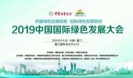 2019中国国际绿色发展大会