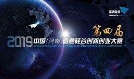 2019年第四届中国直通硅谷创新创业大赛