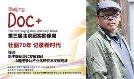 培训 | 新中国纪录片发展解读——中国纪录片产业化进程与发展现状
