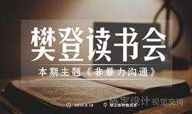 樊登读书会.非暴力沟通 线下读书沙龙