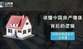 读懂中国房产增值背后的逻辑—吴晓波频道天津8月公开课
