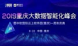 2019重庆大数据智能化峰会