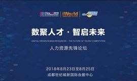 2019数字世界博览会——人力资源先锋论坛