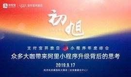 【倒数1天】支付宝开放日暨小程序年度峰会