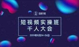 2019年见解学院5G短视频实操班●上海站