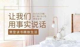 樊登读书济南历下授权点&第九期活动《用事实说话》