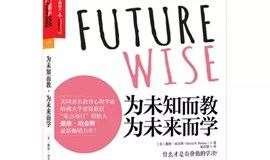 樊登读书会卓荦分会第15期读书会《为未知而教 为未来而学》
