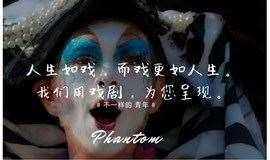 Phantom杭州独立青年戏剧节