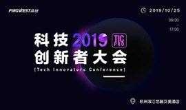 科技创新者大会Tech Innovators Conference
