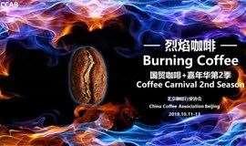 国贸咖啡+嘉年华第二季烈焰咖啡~大发牛牛怎么玩北京