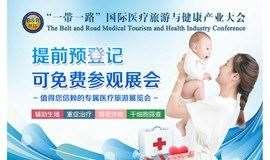 【邀请函】2019第十四届北京国际医疗旅游与健康产业大会
